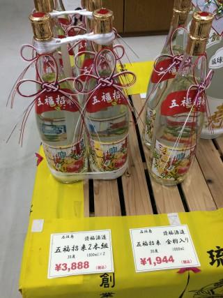 【手土産】お祝い用の「泡盛」買いませんでしたが、都城での手土産が「霧島」であるのと同じで文化ですね~。