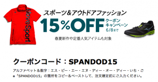 【スポーツ・アウトドアファッション15%OFF】靴、ウェア、ザックと広範囲にOK