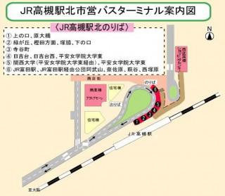 【改札を出て左】陸橋の下ロータリーの1番乗り場