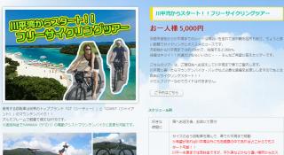 【フリーツアー】好きなところまで自転車と自分を車で送ってくれる。