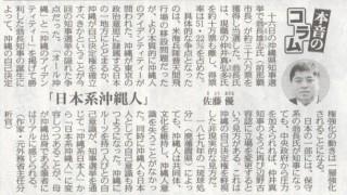 【アイデンティティ】「日本系沖縄人」の想い
