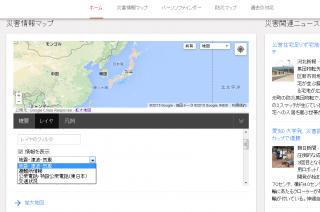 【災害対策】開いた画面には地図上に「アラート」が表記されるページ(地震・津波)上のメニューを選択すると「安否情報=パーソンファインダ」などが見える、画面の横には「ニュース」が抜粋される。