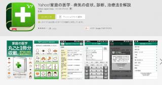 【Yahoo!家庭の医学】なぜかYahoo!は防災系のアプリが充実