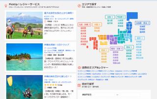 【全国ネット】北海道、沖縄などは特に手厚い。