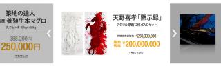 【天野義孝原画】これはさすがに売り切れないでしょう(200万円)