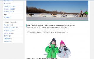 【犬ぞり体験のレポート】すげーツアーだ!!タロージロー!!