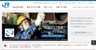【安全第一]JR西日本トップページには今だに「福知山線事故」の解説が掲げられている。