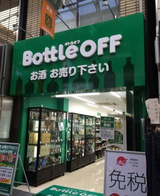 【そんな七福神の向かえ】なんだこの「ボトルオフ」というのは!!!