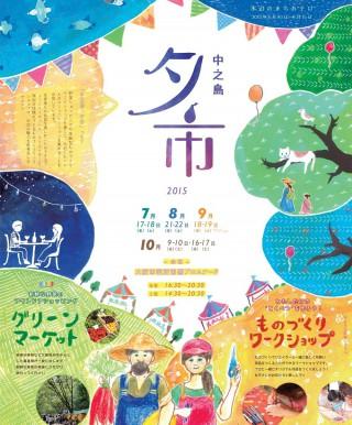 【近隣では「夕市」も】中の島 大阪市役所前で開催中。