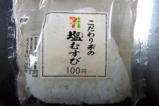 【プレーン】やっぱ塩むすびだよね!!
