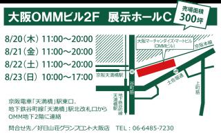 【今日は】20:00まで!!