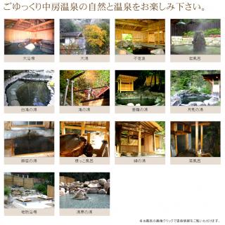【公式サイトの温泉一覧】公式サイトでは画像を拡大する事ができます。