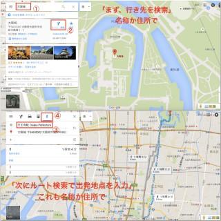【検索】ゴール地点検索>ルート検索>スタート地点入力でOK