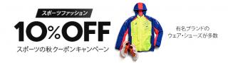 【秋のスポーツファッションセール】2015年10月4日まで「JLF7O9A9VN」のコードで10%OFF!!
