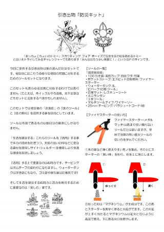 【心構え】応用力と楽しむ気持ちが大事、あとファイヤースターターの使い方だけはフォロー!!
