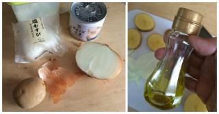【材料】鯖の水煮缶詰、ジャガイモ小、玉ねぎ半分、塩……そしてオリーブオイル