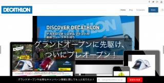 【デカトロン社サイト堂々リリース】すでにストアも動いていますが、グランドオープンしたらどうなってしまうのでしょうか?