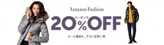 【Fashion20%OFF】アウトドアウェアやシューズも対象
