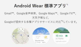 【標準アプリ対応】まあAndoroidWearなので当然と言えば当然だが「動く」のは安心