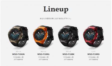 【4つのラインナップ】デザイン・カラーも美しい。
