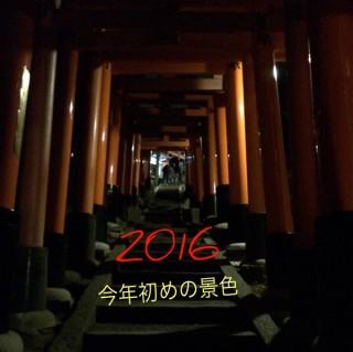 【2016スタート】新春は生活を切り替えていくチャンス
