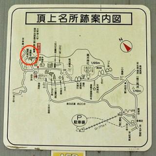 【山頂地図】結構広い山頂エリア、国見城跡は左上(北側)にあります(写真はこちらからお借りしました)。