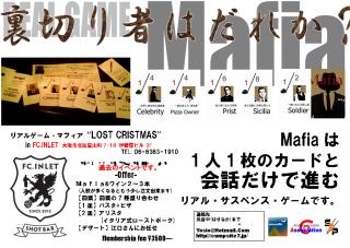 【Mafia】ゲームの解説