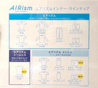 【AIRismラインナップ】肌着は網羅しています。