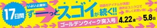 【UNIQLO GWセール中】目玉はAIRism!!