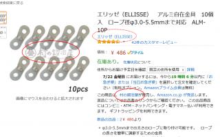 【ローカルなオリジナル製品】このELLISSEは上の写真でわかるように「山の鍛冶屋」の製品(ブランド名)です。