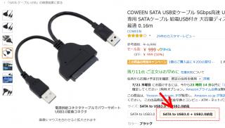 【電源付きを買おう】USB=SATA変換ケーブルは電源付を購入しましょう。