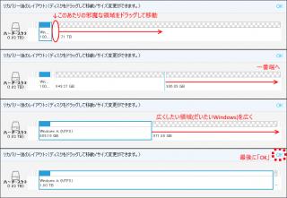 【領域を移動・拡大】基本的には「Windows」の領域を拡大しましょう。
