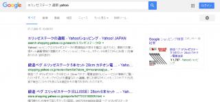 【ショッピング】右の広告スペースに出てくる「Googleショッピング」も良いヒントをくれる事があります。