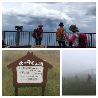 【霧の山頂】山頂はほとんど雲の中でしたが下山寸前に雲が切れました!!