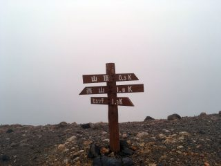 【山頂付近】右に進めば「山頂・重走路】、左に進むと山頂をぐるりと回る事も、別ルートから下山することもできる。
