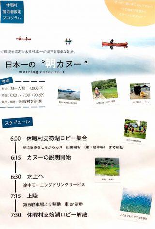 【オプショナルツアー】早朝カヌーは一日を長く楽しむための良いスタート台になりそうです。