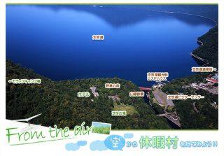 【バードビュー】休暇村支笏湖の公式サイトはこちらから