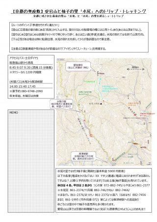 【京都の奥座敷】愛宕山と柚子の里「水尾」へのトリップ・トレッキングシートリリース