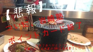 【速報】岩崎塾(本当の大阪焼肉)ポイントカード、年内で終了【ありがとうございました】