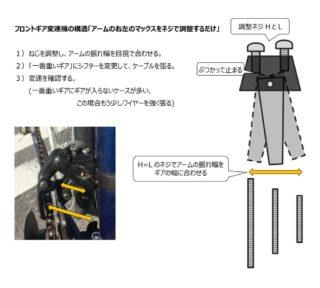 自転車基本の調整「フロントギア変速機調整【リアより簡単】」